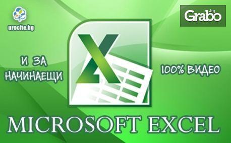 Онлайн курс за работа с Microsoft Excel за начинаещи, с 6-месечен достъп до платформата
