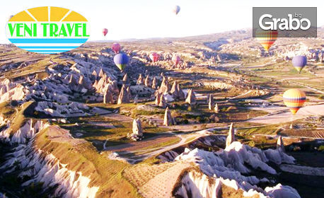 Опознай Турция! Екскурзия до Eскишехир, Кападокия, Коня, Бурса и Истанбул с 5 нощувки със закуски, плюс 3 вечери и транс