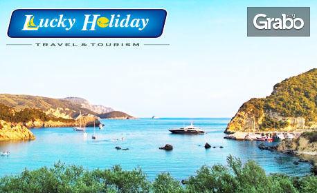 Септемврийски празници на остров Корфу! 3 нощувки със закуски и вечери в Хотел Bintzann Inn***, плюс транспорт