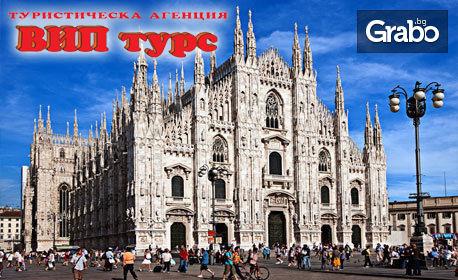 Есенна екскурзия до Милано! 2 нощувки със закуски, плюс самолетен транспорт и възможност за езерото Лугано в Швейцария