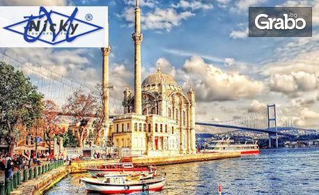 През Септември до Истанбул, Чорлу и Одрин! 2 нощувки със закуски, транспорт, панорамна обиколка и посещение на Мол Форум