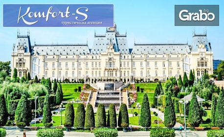 Есенна екскурзия до Букурещ и Синая! 2 нощувки със закуски, плюс транспорт и възможност за посещение на Бран и Брашов