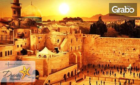 През Октомври в Израел! Екскурзия с 3 нощувки със закуски и вечери, плюс самолетен транспорт от Варна
