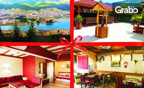 През Септември и Октомври в Сърница! 2, 3 или 5 нощувки със закуски и вечери за двама
