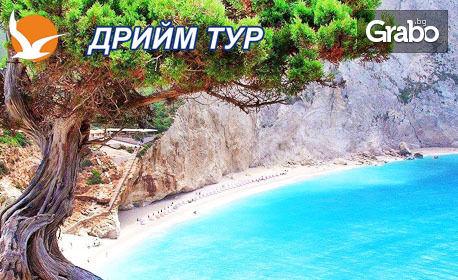 Екскурзия до остров Лефкада през Октомври! 3 нощувки със закуски в хотел със собствен плаж, плюс транспорт