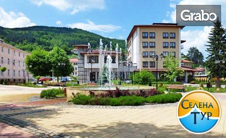 Еднодневна екскурзия до Трън и Власинското езеро в Сърбия - на 13 Октомври