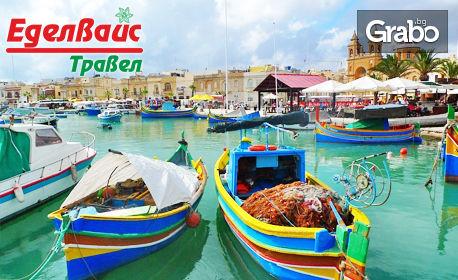 Екскурзия до Малта през Октомври! 4 нощувки със закуски - без или със вечери, плюс самолетен транспорт и туристическа пр