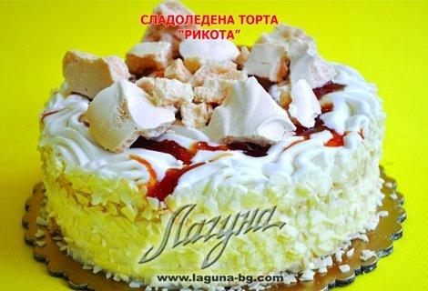 """Вкусът на лятото! Сладоледена торта по избор от Виенски Салон """"Лагуна"""" с ваучер за намаление на стойност 1 лв. и доплаща"""
