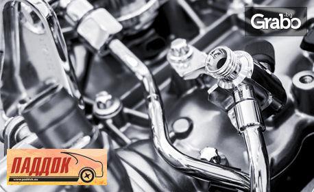 Цялостен преглед на автомобил, плюс бонус - 10% отстъпка за части и труд