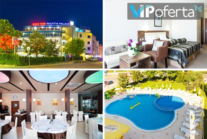 Eднодневен пакет на база All Inclusive + ползване на външен басейн в Хотел РЕГАТА ПАЛАС****, Слънчев бряг
