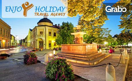 През Октомври до Белград и Ниш! Нощувка със закуска, плюс транспорт
