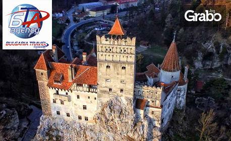 Екскурзия до Букурещ и Синая през Октомври! Нощувка със закуска, плюс транспорт