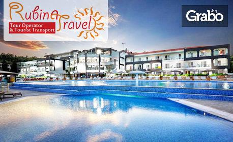 Екскурзия до Тасос през Октомври! 2 нощувки със закуски и вечери в хотел Blue Dream Palace 4*, плюс транспорт