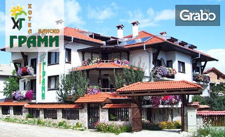 Есенна почивка в Банско! Нощувка със закуска и вечеря, плюс ползване на релакс център