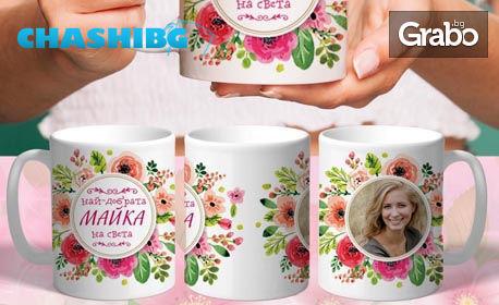 Керамична чаша със снимка или дизайн по избор