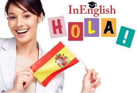 Съботно-Неделен курс по Испански език за начинаещи- А1, 50 учебни часа, само за 118 лв. от Езиков център InEnglish
