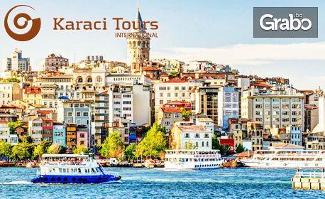 Наесен до Истанбул, Чорлу и Одрин! 2 нощувки със закуски, плюс транспорт, панорамна обиколка и туристическа програма