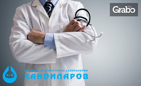 Хормонално изследване на щитовидната жлеза - TSH