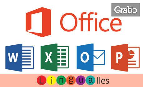 Едномесечен интензивен онлайн курс за работа с Microsoft Office - Word, Excel и Power Point