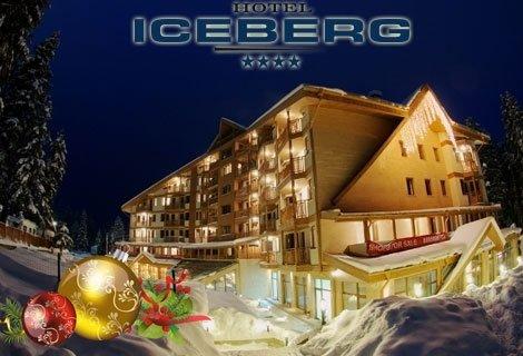 НОВА ГОДИНА в хотел АЙСБЕРГ 4*: Пакет от 3 Нощувки със закуски за 297 лв. на ЧОВЕК + WELLNES пакет с басейн