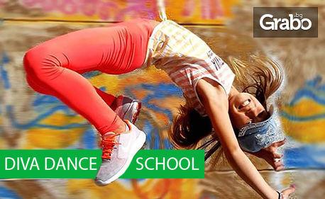Kарта с 8 посещения на танци по избор за деца