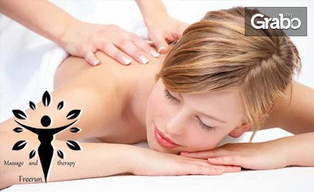 Масаж по избор - на гръб с магнезиево олио или комбиниран на цяло тяло с глинена маска на лице