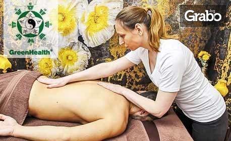 120 минути релакс! Терапия на цяло тяло