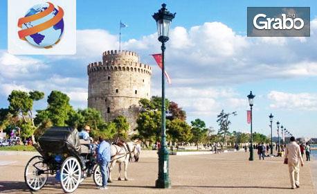 През Октомври или Ноември в Гърция! Еднодневна екскурзия до Солун и