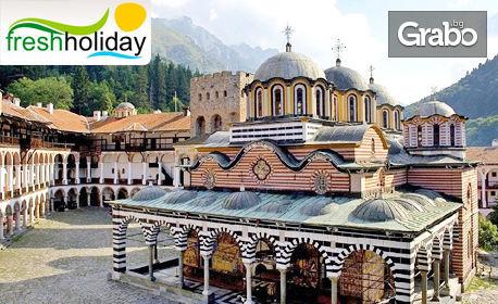 Еднодневна екскурзия до Рилския манастир на 13 Октомври