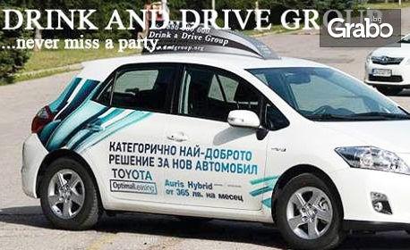 Услуга Drink & Drive за разстояние до 5км