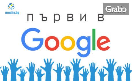 """Онлайн курс """"Първи в Google"""" с 6-месечен достъп до платформата"""