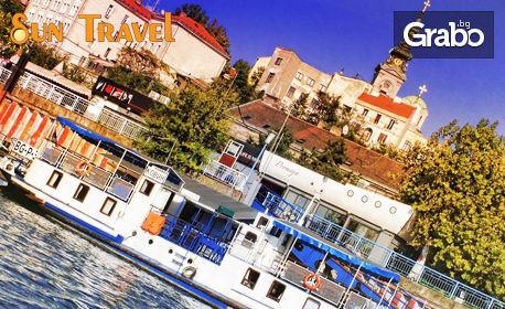 Уикенд в Белград - градът на балканските ритми! Нощувка със закуска в Holiday Inn Express Belgrade City 4*, плюс транспо