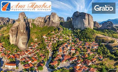 През Октомври до Солун, Паралия Катерини и Метеора! 2 нощувки със закуски и транспорт