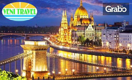 Екскурзия до Будапеща! 2 нощувки със закуски и транспорт, плюс възможност за посещение на Виена