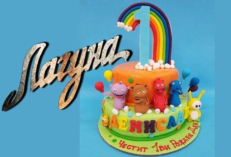 """Торта на половин цена за всяко Ваше парти за РОЖДЕН ДЕН в любимия ви Виенски Салон """"Лагуна"""" с предплащане на ваучер за о"""