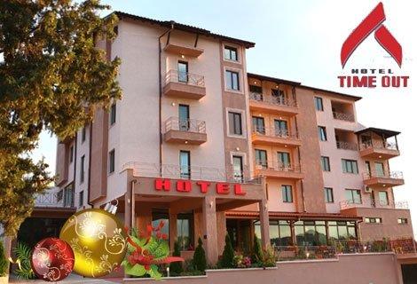 НОВА ГОДИНА в хотел TIME OUT 3* в САНДАНСКИ! Пакет от 3 нощувки със Закуски + Празнична Новогодишна Вечеря с DJ  за 250
