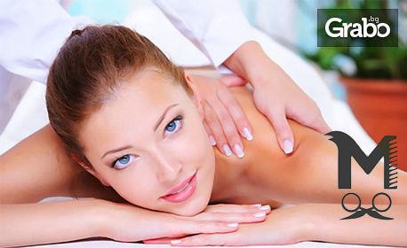 SPA терапия на цяло тяло с пилинг, лечебен масаж и рефлексотерапия