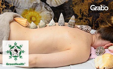 120 минути терапия с раковини на цяло тяло