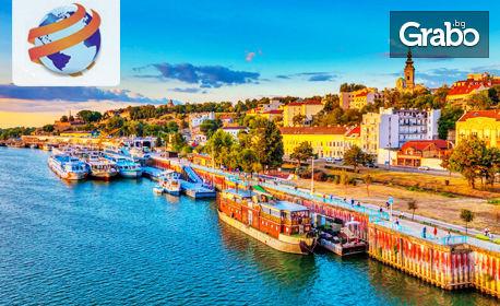 През Ноември до Белград! Нощувка със закуска, плюс транспорт и възможност за Нови Сад и Сремски Карловци