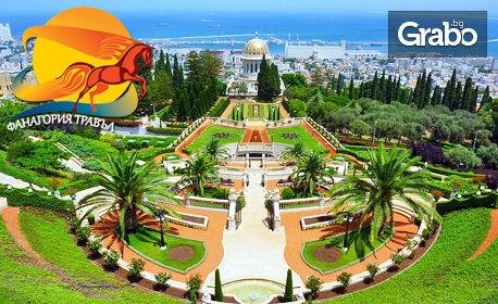 Екскурзия до Йерусалим и Витлеем! 5 нощувки със закуски и вечери, плюс самолетен транспорт и екскурзовод на български