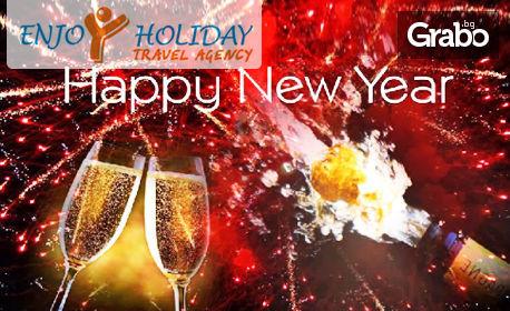 Нова година в Албания! Виж Скопие, Дуръс и Елбасан - с 3 нощувки със закуски и 2 вечери, плюс транспорт