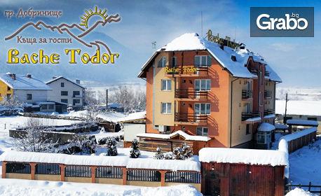 Ранни записвания за ски през Януари в Добринище! Нощувка със закуска и вечеря за до четирима възрастни или семейство с д