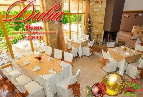 КОЛЕДА в ЧИФЛИКА, хотел ДИВА 3*: 3 нощувки със закуски + ПРАЗНИЧНИ ВЕЧЕРИ + Горещ минерален басейн само за 240 лв. на ЧО