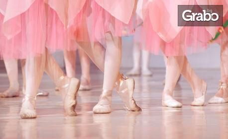 3 посещения за деца на класически балет, модерен танц, зумба кидс или пантомима