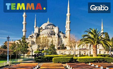 Черен петък в Истанбул! 2 нощувки със закуски, плюс транспорт
