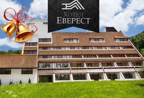 КОЛЕДА в ЕТРОПОЛЕ, хотел Еверест 2*! 1 Нощувка със Закуска и Празнична вечеря за  70 лв. на ЧОВЕК + Спа - Пакет