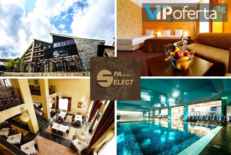 Еднодневен делничен и уикенд пакет на база All Inclusive Light + ползване на СПА в Хотел Селект****, Велинград