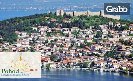 Еднодневна екскурзия до Скопие и езерото Матка на 3 Ноември