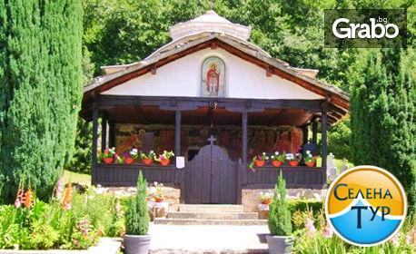 Еднодневна екскурзия до Пирот и Суковския манастир през Ноември