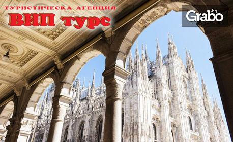 Екскурзия до Милано, Венеция и Верона! 3 нощувки със закуски, самолетен транспорт и посещение на аутлет Новента ди Шиаве
